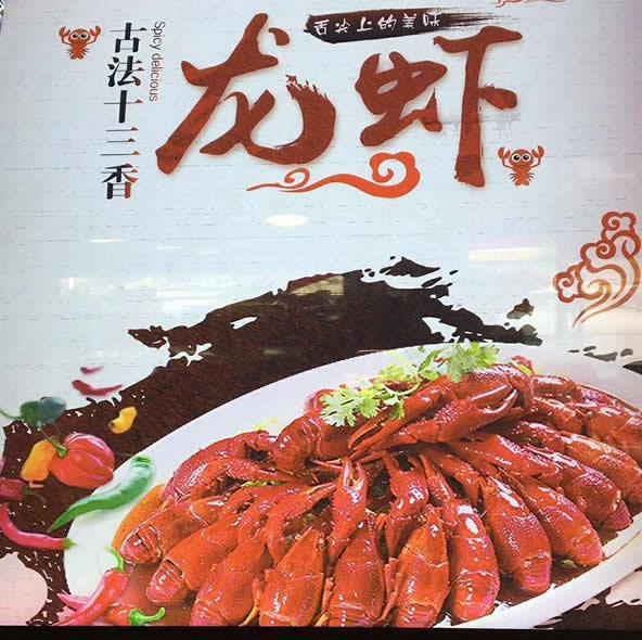 盱眙十三香龙虾调料