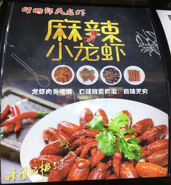 盱眙麻辣龙虾培训